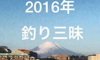 明けましておめでとうございます 2016年開幕